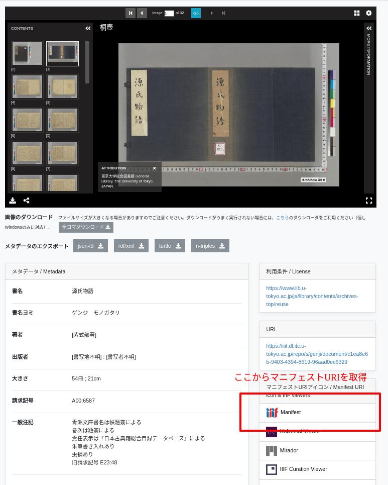 東京大学総合図書館所蔵『源氏物語」