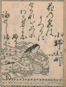 くずし字の例(百人一首)